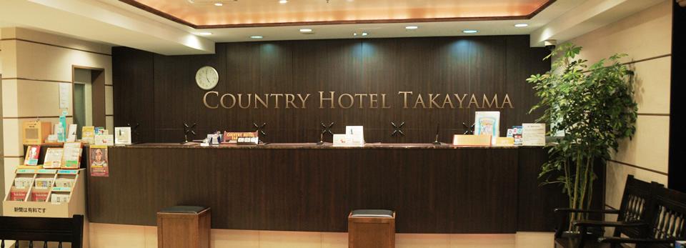 カントリーホテル高山